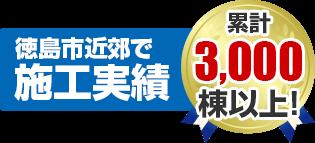 徳島市を中心に施工実績 累積2,000棟以上!