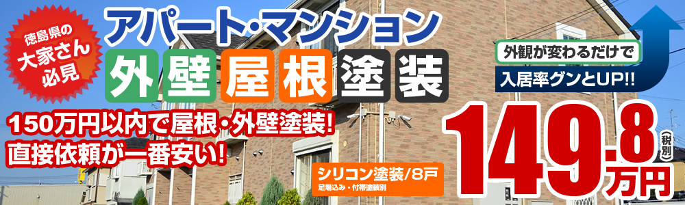 徳島県のアパート・マンション外壁屋根塗装