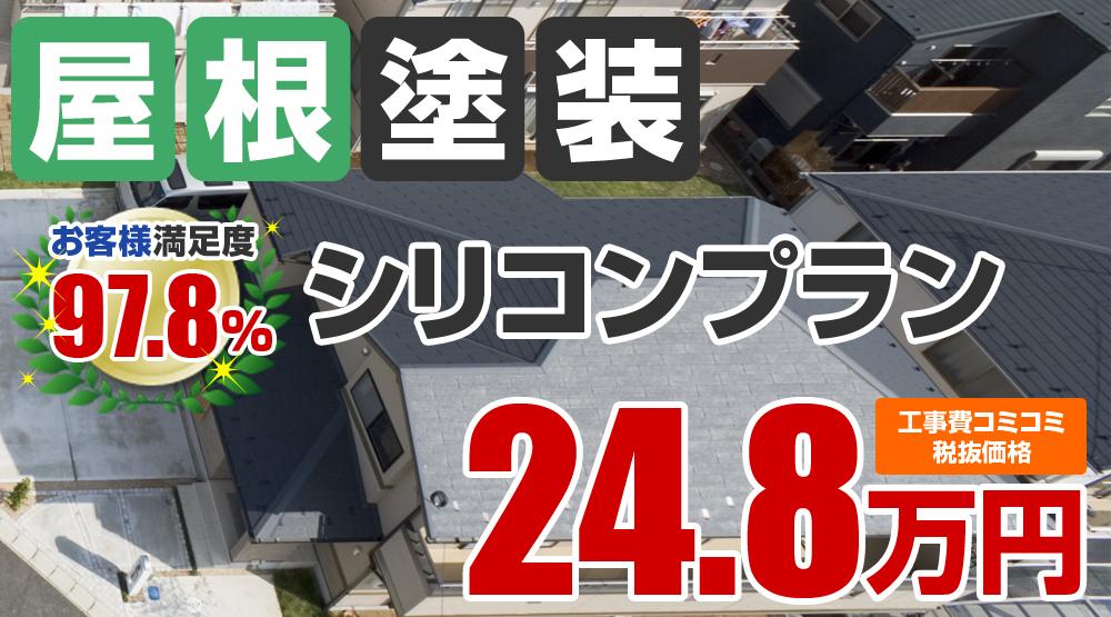 シリコンプラン塗装 24.8万円