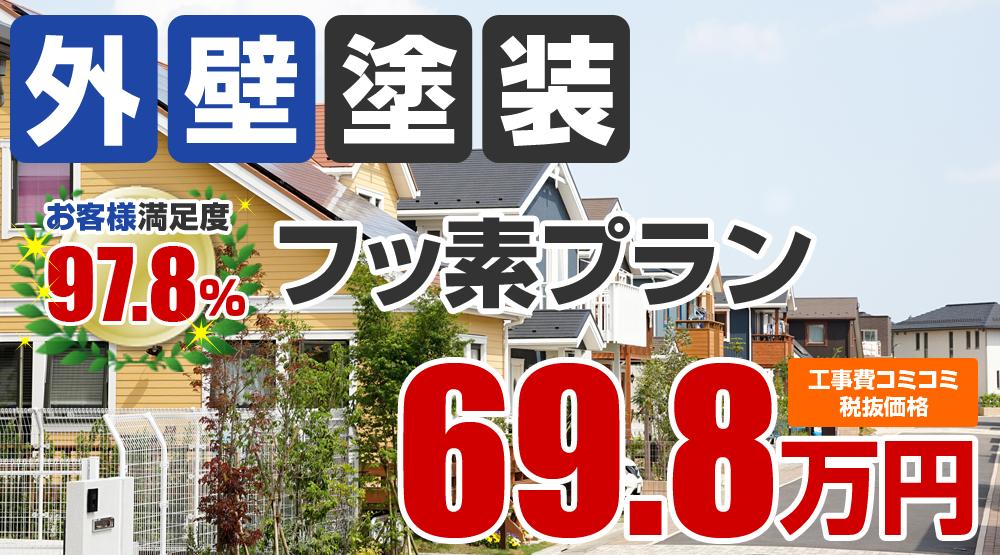 フッ素プラン塗装 69.8万円