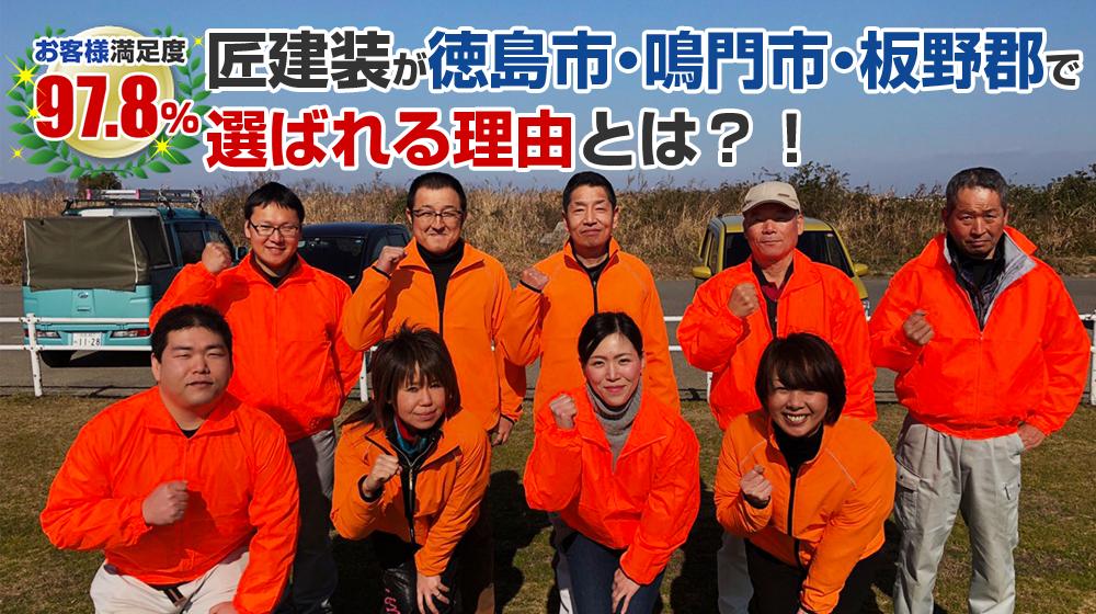 匠建装が徳島市鳴門市・板野郡で選ばれる理由 とは?!