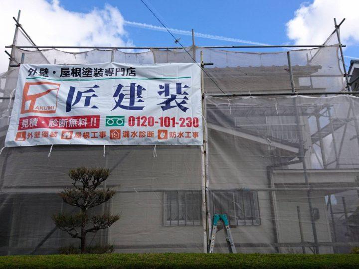 徳島市 外壁塗装 匠建装