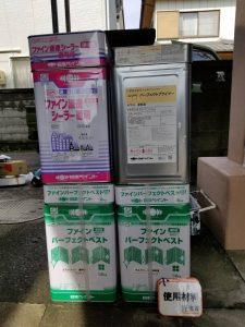 徳島市 外壁塗装 屋根塗装 専門店