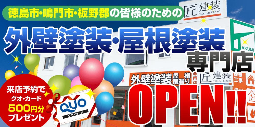 外壁・屋根塗装専門店オープン