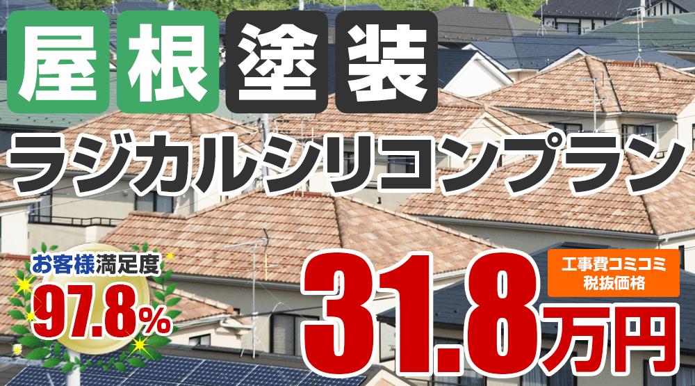ラジカルシリコンプラン塗装 31.8万円