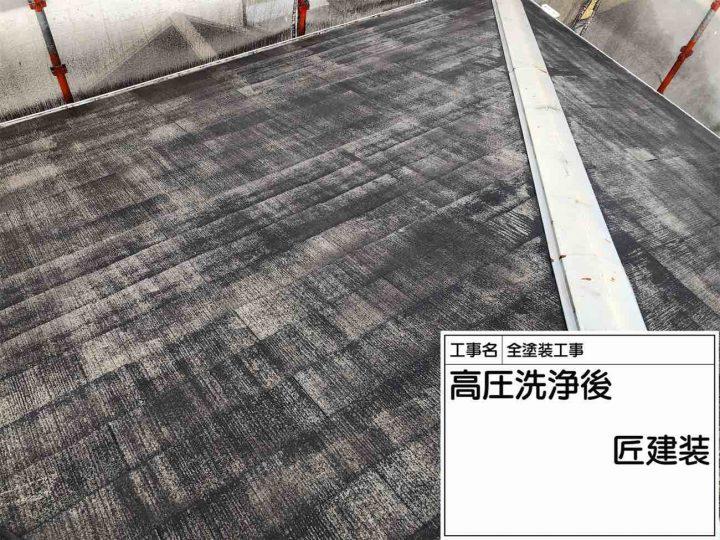 屋根 高圧洗浄完了