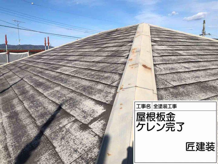 屋根 ケレン作業完了
