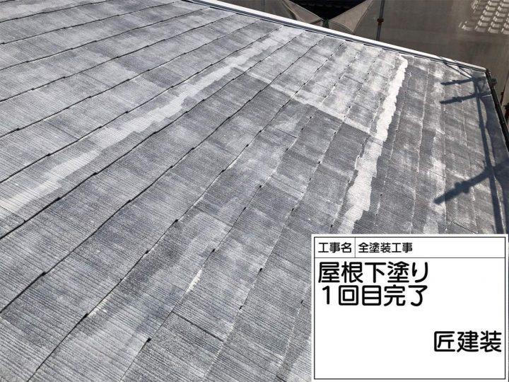 屋根 下塗り1回目完了