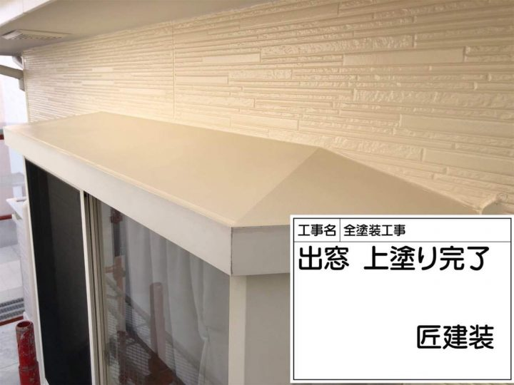 出窓 上塗り