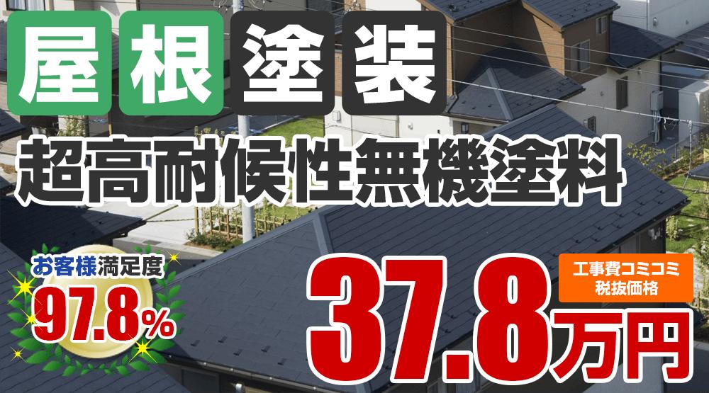超高耐候性無機塗料塗装 37.8万円