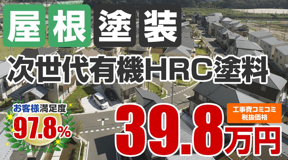 次世代有機HRC塗料塗装 39.8万円