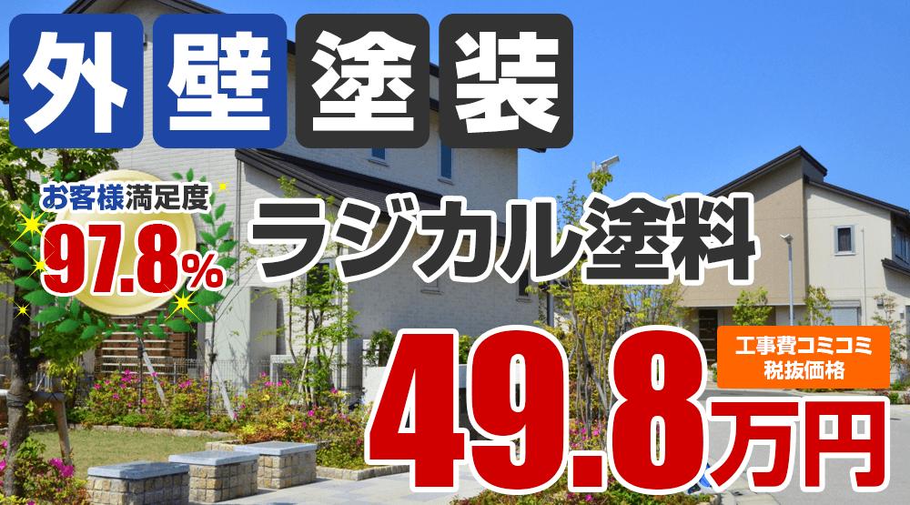 ラジカル塗料塗装 49.8万円