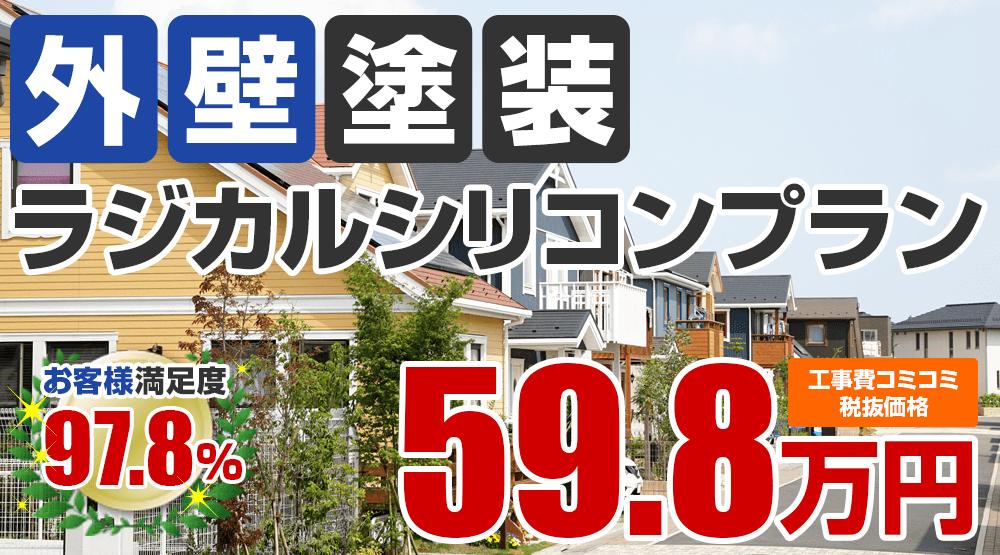 ラジカルシリコン塗装塗装 59.8万円