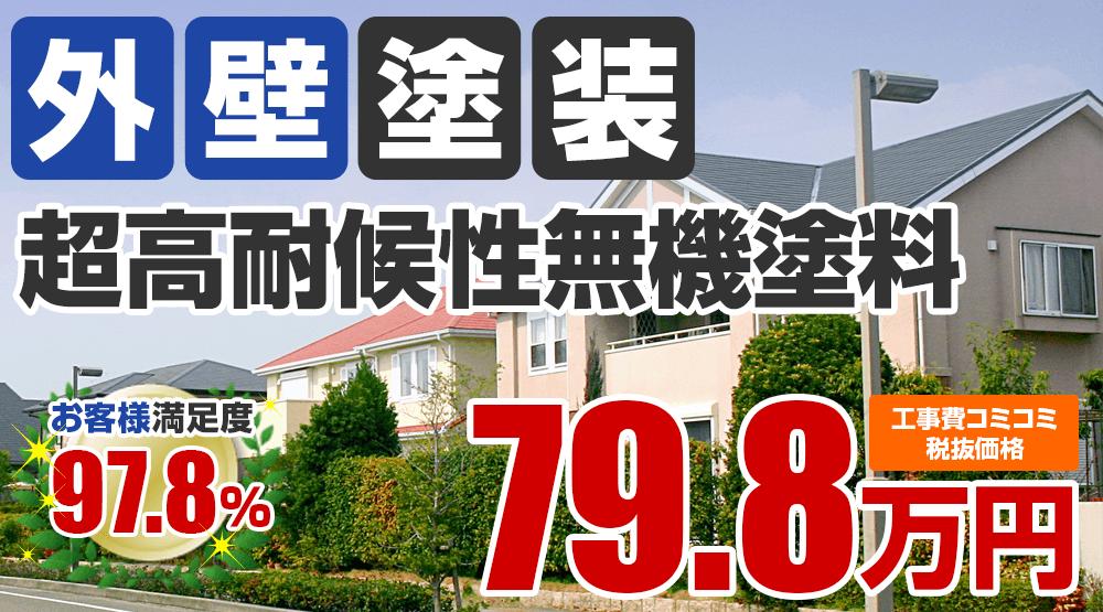 超高耐候性無機塗料塗装 79.8万円