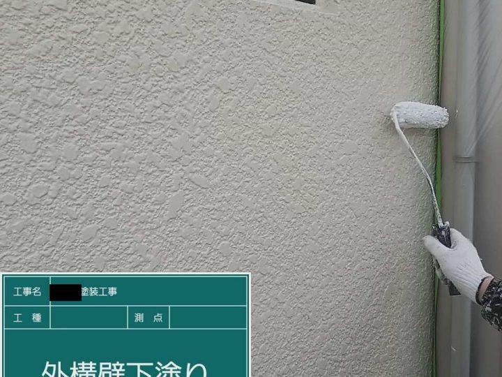 外構壁下塗り