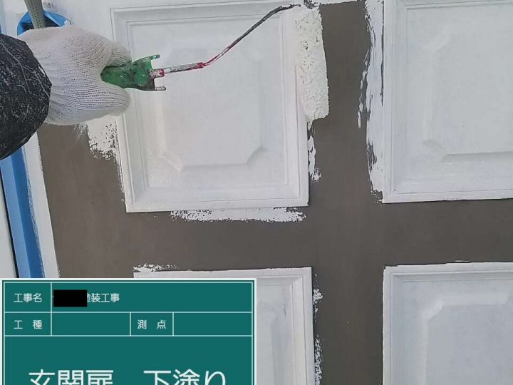 玄関扉下塗り