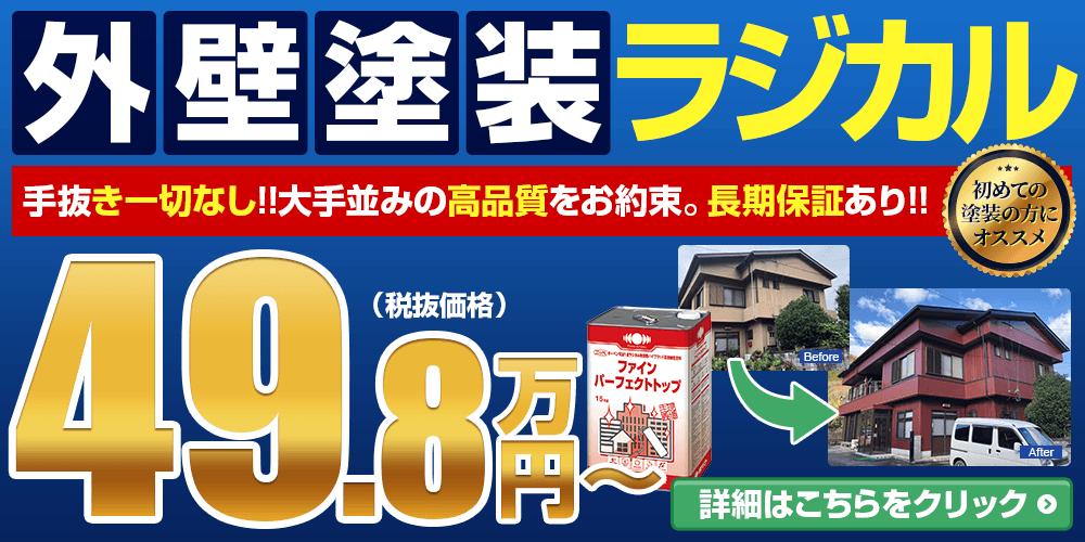 49.8万円~外壁塗装ラジカル塗料