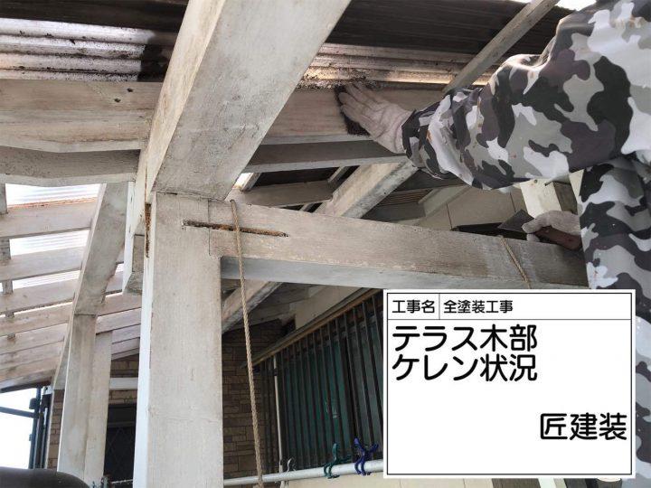 テラス木部ケレン