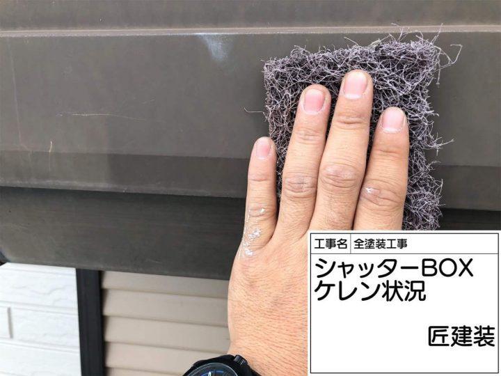 シャッターBOXケレン作業