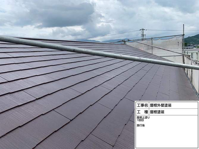 屋根中塗り施工後