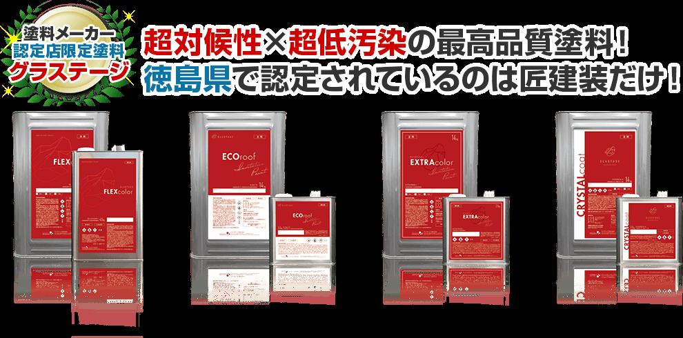 超対候性×超低汚染の最高品質塗料!  徳島県で認定されているのは匠建装だけ!