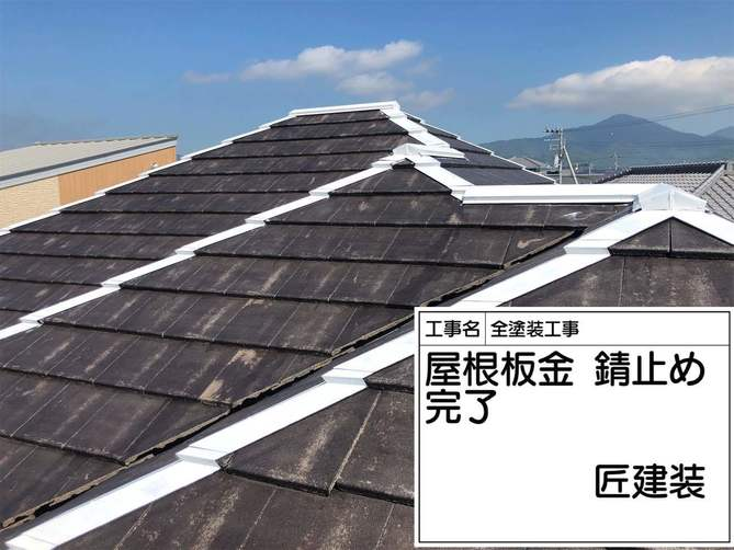 屋根板金錆止め