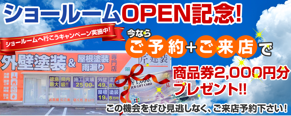 徳島市安宅に匠建装の外壁塗装・防水工事専門店がOPENしました!