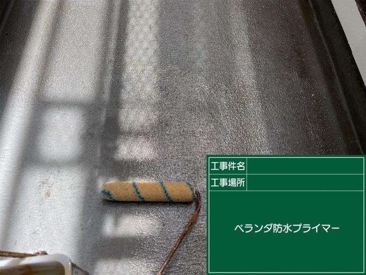 防水工事(プライマー)