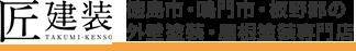 匠建装 徳島市・鳴門市・板野郡の外壁塗装・屋根塗装専門店