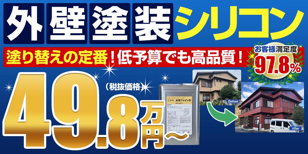 外壁塗装シリコン塗り替えの定番!低予算でも高品質!49.8万円~